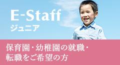 E-Staffジュニア