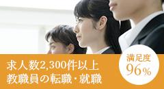 求人数2,300件以上 教職員の転職・就職