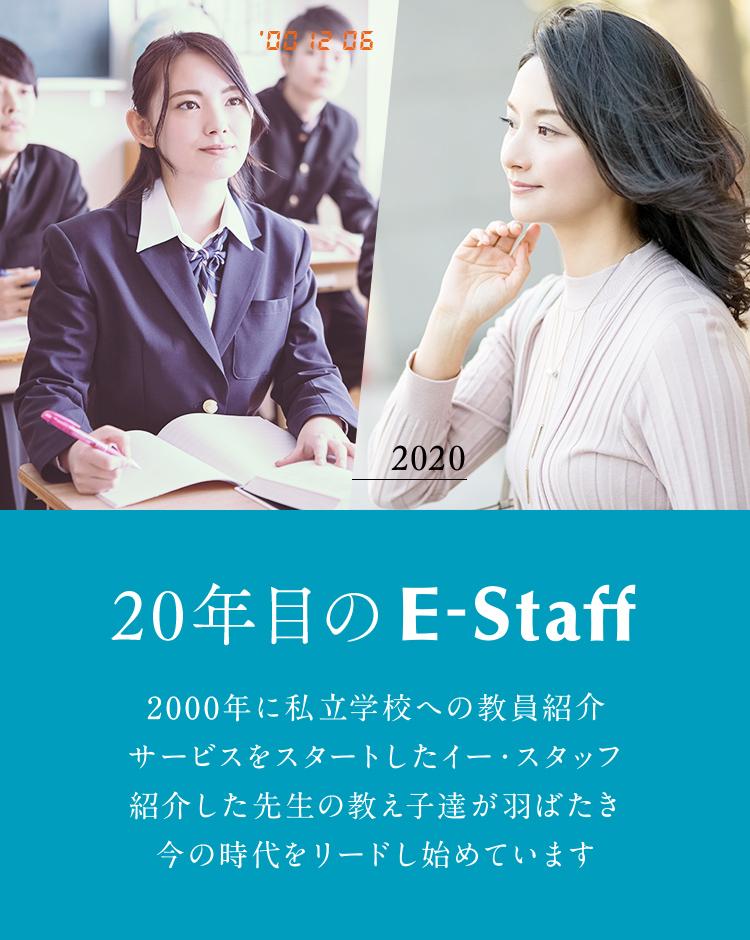 20年目のE-Staff