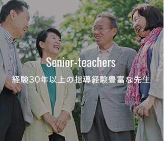 経験30年以上の指導経験豊富な先生
