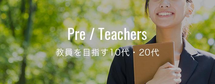 Pre / Teachers