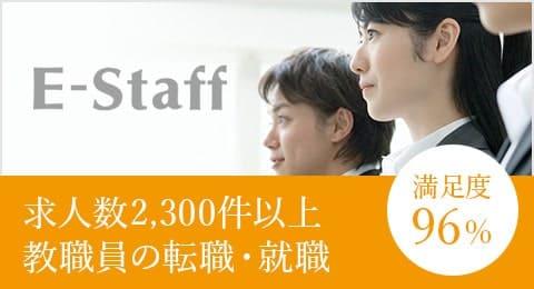 求人数2,300件以上 教職員の転職・就職「E-Staff」