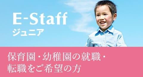 E-Staffジュニア「E-Staffジュニア」