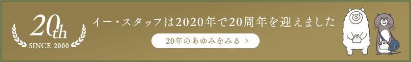 20th 20周年の歩みをみる