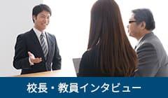 校長・教員インタビュー