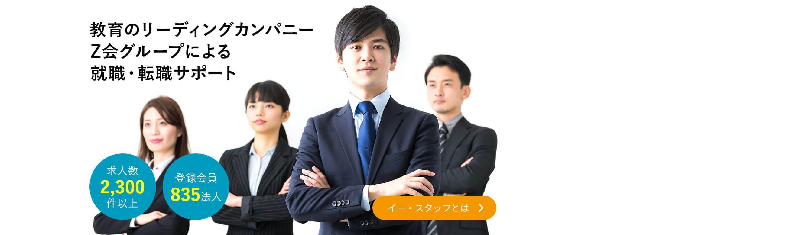 教育のリーディングカンパニーZ会グループによる就職・転職サポート
