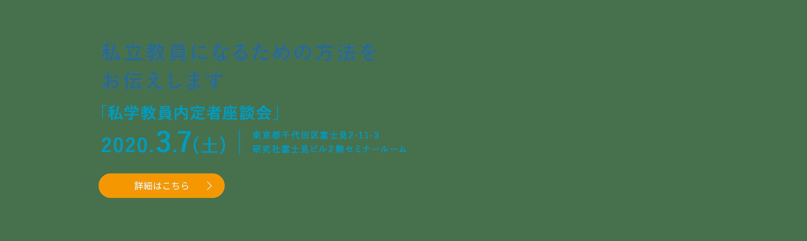 私学教員内定者座談会 2020.3.7(土)