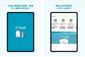 教員採用の情報が簡単に見れるアプリ版イー・スタッフの画面イメージ